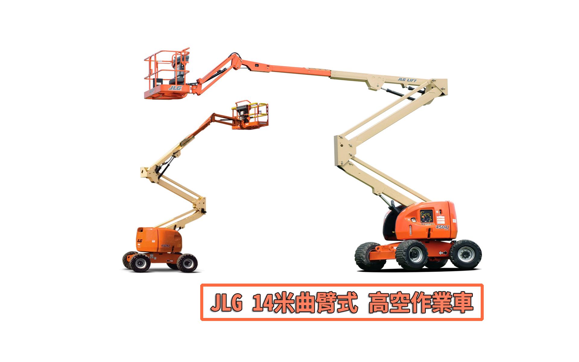 封面-立大高空車 JLG 14米 曲臂式